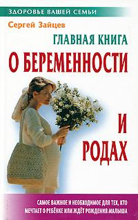 Главная книга о беременности и родах