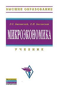 Л. Е. Басовский, Е. Н. Басовская Микроэкономика л е басовский экономика отрасли