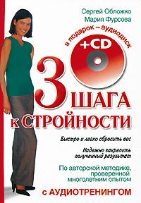 Сергей Обложко, Мария Фурсова 3 шага к стройности (+ CD) цена