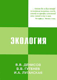 В. В. Денисов, В. В. Гутенев, И. А. Луганская Экология а умнов денисов корни