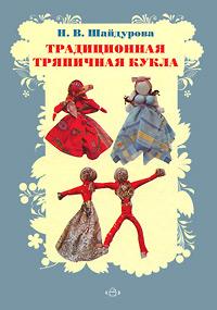 Н. В. Шайдурова Традиционная тряпичная кукла. Учебно-методическое пособие в мире чисел и цифр учебно методическое пособие фгос