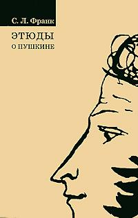 С. Л. Франк Этюды о Пушкине л келер л келер избранные этюды для фортепиано тетрадь 2