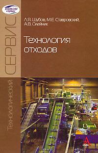 Л. Я. Шубов, М. Е. Ставровский, А. В. Олейник Технология отходов сергей иванов технология рециклинга отходов металлургических производств