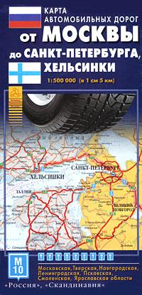 Карта автомобильных дорог от Москвы до Санкт-Петербурга, Хельсинки пейхвассер в н гл ред карта автомобильных дорог россия от москвы до санкт петербурга