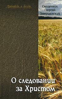 Священник Георгий Завершинский О следовании за Христом