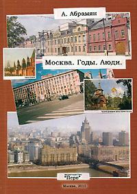 А. Абрамян Москва. Годы. Люди
