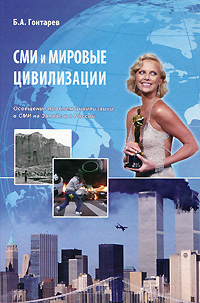 СМИ и мировые цивилизации. Освещение проблем цивилизации в СМИ на Западе и в России