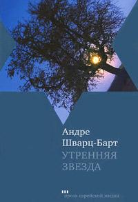 Андре Шварц-Барт Утренняя звезда