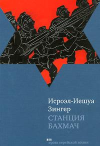 Исроэл-Иешуа Зингер Станция Бахмач соевый изолят в украине