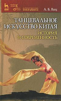 А. Б. Вац Танцевальное искусство Китая. История и современность россия взгляд из китая