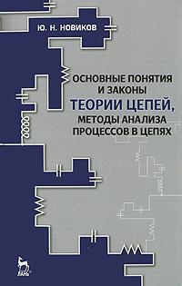 Ю. Н. Новиков Основные понятия и законы теории цепей, методы анализа процессов в цепях