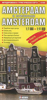 Амстердам и пригороды. Автодорожная и туристическая карта мытищи план города карта окрестностей