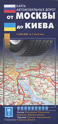Карта автомобильных дорог от Москвы до Киева какое авто можно до 500000