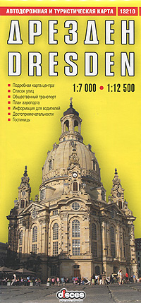Дрезден. Автодорожная и туристическая карта туристическая и автодорожная карта великий новгород и пригороды