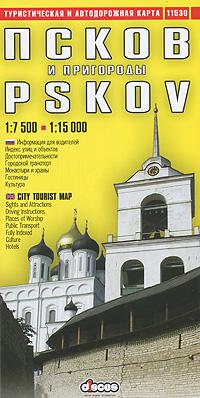 Псков и пригороды. Автодорожная и туристическая карта