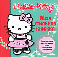 Hello Kitty! Моя стильная книжка