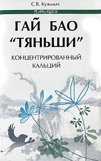 С. В. Кузьмич Гай БАО Тяньши - концентрированный кальций хитозан тяньши в омске