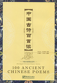100 Ancient Chinese Poems (+ CD-ROM)