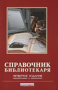 Справочник библиотекаря мика варбулайнен призрак записки библиотекаря фантасмагория