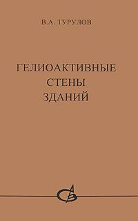 Фото - В. А. Турулов Гелиоактивные стены зданий стикеры для стен zooyoo1208 zypa 1208 nn