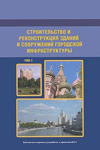 Строительство и реконструкция зданий и сооружений городской инфраструктуры. Том 2