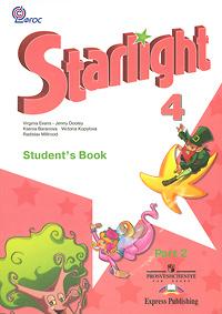 К. М. Баранова, Дженни Дули, В. М. Копылова, Р. П. Мильруд, Вирджиния Эванс Starlight 4: Student's Book: Part 2 / Звездный английский. 4 класс. Учебник. В 2 частях. Часть 2
