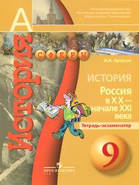 И. А. Артасов История. Россия в XX - начале XXI века. 9 класс. Тетрадь-экзаменатор