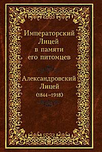 Императорский Лицей в памяти его питомцев. Книга 2. Александровский Лицей (1844-1918)