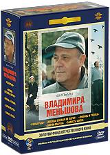 Фильмы Владимира Меньшова (5 DVD) Крупный План