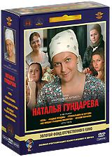 Фото Фильмы Натальи Гундаревой (5 DVD) тарифный план