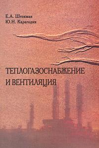 Е. А. Штокман, Ю. Н. Карагодин Теплогазоснабжение и вентиляция универсальный котел для отопления дома