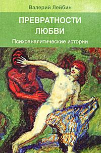 Валерий Лейбин Превратности любви. Психоаналитические истории