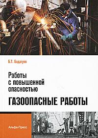 Б. Т. Бадагуев Работы с повышенной опасностью. Газоопасные работы работы с повышенной опасностью изоляционные работы