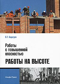 Б. Т. Бадагуев Работы с повышенной опасностью. Работы на высоте работы с повышенной опасностью кровельные работы