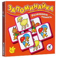 Дрофа-Медиа Обучающая игра Развиваем память Малыши
