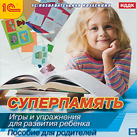 Zakazat.ru Суперпамять. Игры и упражнения для развития ребенка
