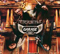 Garage 1361. Невероятные Концерн
