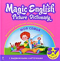 Magic Englich Picture Dictionary / Волшебный английский иллюстрированный словарик. Моя семья