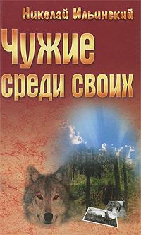 Николай Ильинский Чужие среди своих трансурановые элементы в почве беларуси