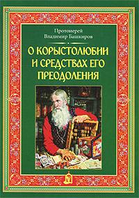 Протоиерей Владимир Башкиров О корыстолюбии и средствах его преодоления цена