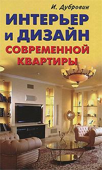 И. Дуброин Интерьер и дизайн соременной картиры