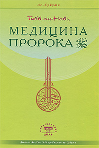 Тибб ан-Наби. Медицина Пророка. Ас-Суйути
