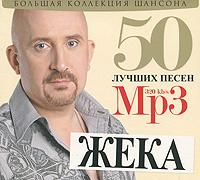 Жека Жека. 50 лучших песен (mp3) цена