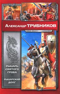 Александр Трубников Рыцарь Святого Гроба. Рыцарский долг заграевский с бедный рыцарь храма