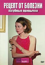 Discovery: Рецепт от болезни. Пагубные привычки алкогольные напитки
