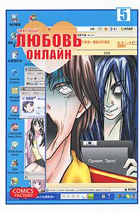 Чжан Боци Любовь онлайн. Том 5 ремни где не в интернете