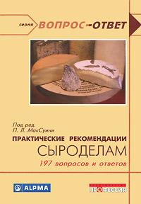 Под редакцией П. Л. МакСуини Практические рекомендации сыроделам