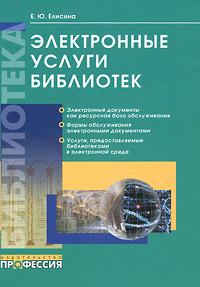 Электронные услуги библиотек. Е. Ю. Елисина
