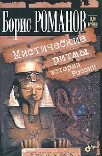 Мистические ритмы истории России. Борис Романов