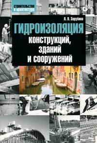 Л. П. Зарубина Гидроизоляция конструкций, зданий и сооружений